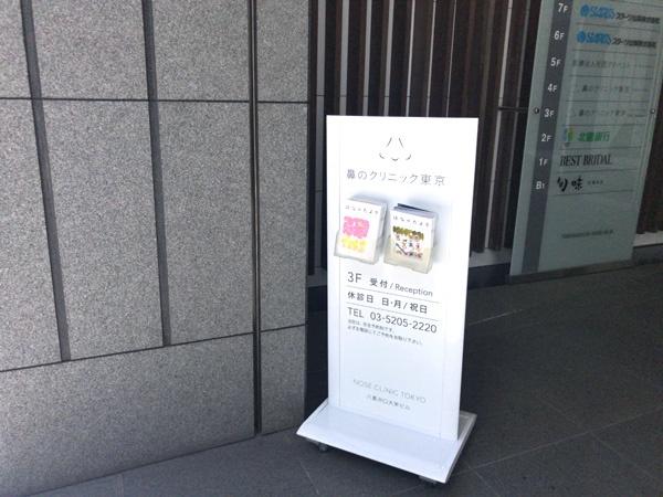 【鼻の手術体験記①】鼻のクリニック東京での初診と手術を決めるまで