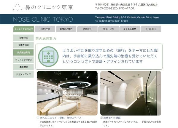 「院内施設案内|日帰り手術治療専門 鼻のクリニック東京|中央区京橋」より