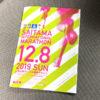 第5回さいたま国際マラソン2019に向けての準備~目標はサブ4~