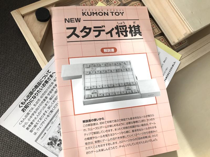【子供用の将棋】気軽に始められる入門セットと与える影響について