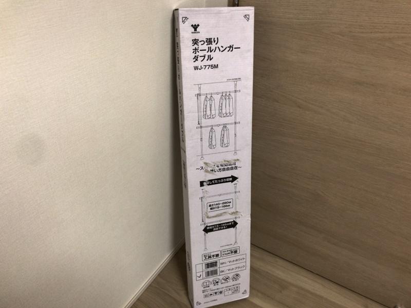 山善(YAMAZEN) 天井突っ張り式 ハンガーラック 2段 幅伸縮式