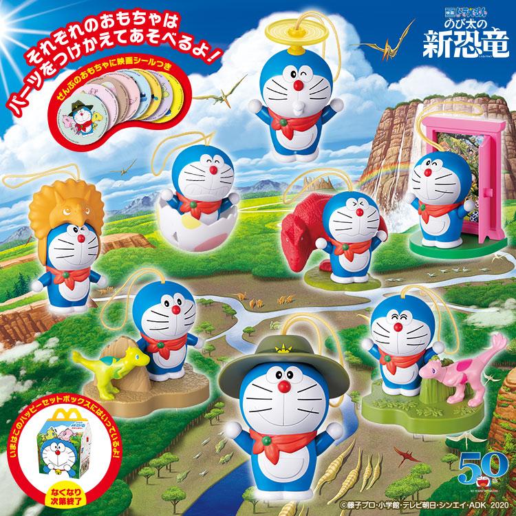 画像引用:今回のハッピーセット おもちゃ紹介 | ファミリー  | McDonalds Japan