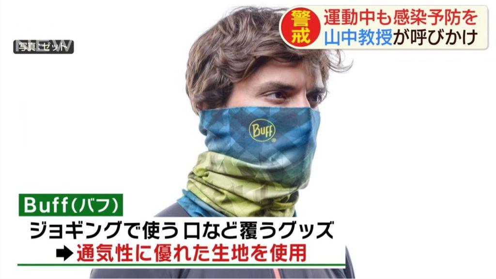 ランニング時のマスクはBUFFがオススメ!