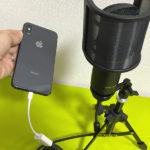 【音声配信用マイク】iPhoneにも直接挿せるオススメのコンデンサーマイクセット(Clubhouseにも)