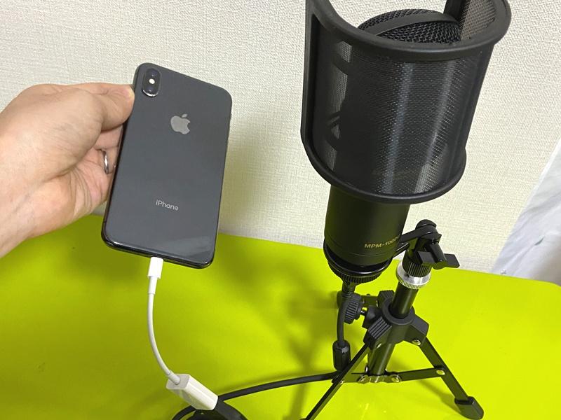 【音声配信用マイク】iPhoneにも直接挿せるオススメのコンデンサーマイクセット