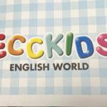 【10歳と6歳】小5と小1の兄弟でECC KIDS(ECCキッズ)に通わせることにした理由