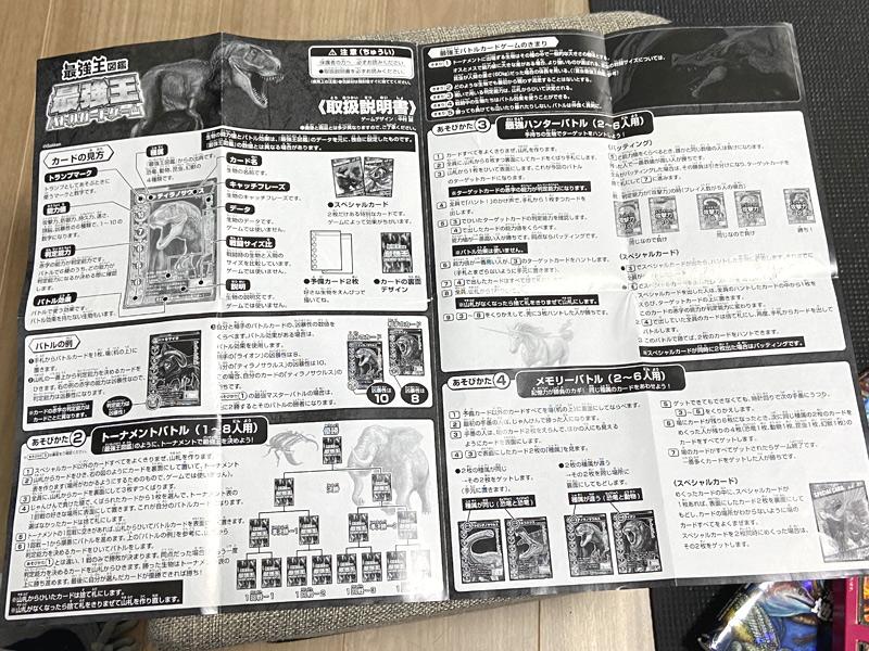 【最強王図鑑】小学生男子がハマる最強王バトルカードゲーム