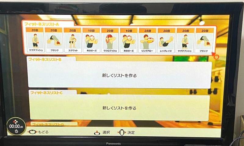 【コロナ禍】運動不足にオススメなNintendo Switch(リングフィットアドベンチャー&フィットボクシング2)