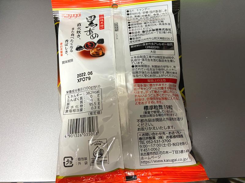 【テレワークのお供に】飴を効果的に食べて集中力アップ!