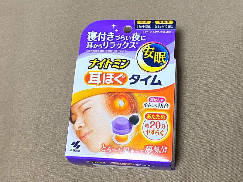 【大反響】温かい耳栓「耳ほぐタイム」を睡眠マニアが試してみた感想